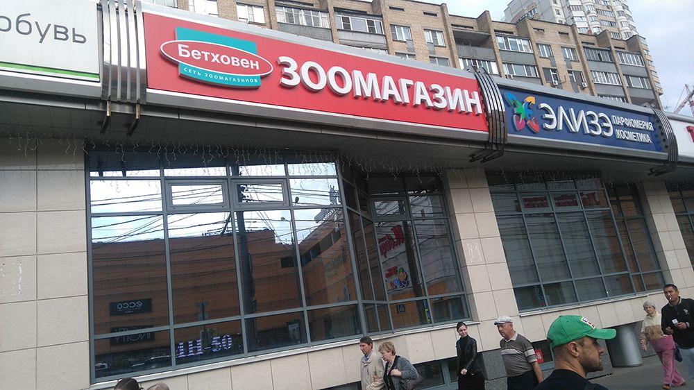 москва фестивальная клубы