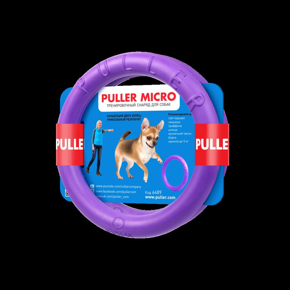Игрушка для собак PULLER Тренировочный снаряд для животных Микро d 125мм фиолетовый игрушка для животных киспис лазерная указка с фонариком