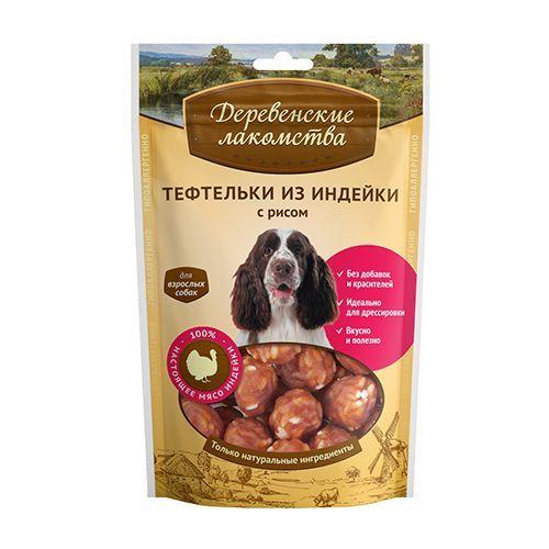 цена на Лакомство для собак ДЕРЕВЕНСКИЕ ЛАКОМСТВА Тефтельки из индейки с рисом 85г