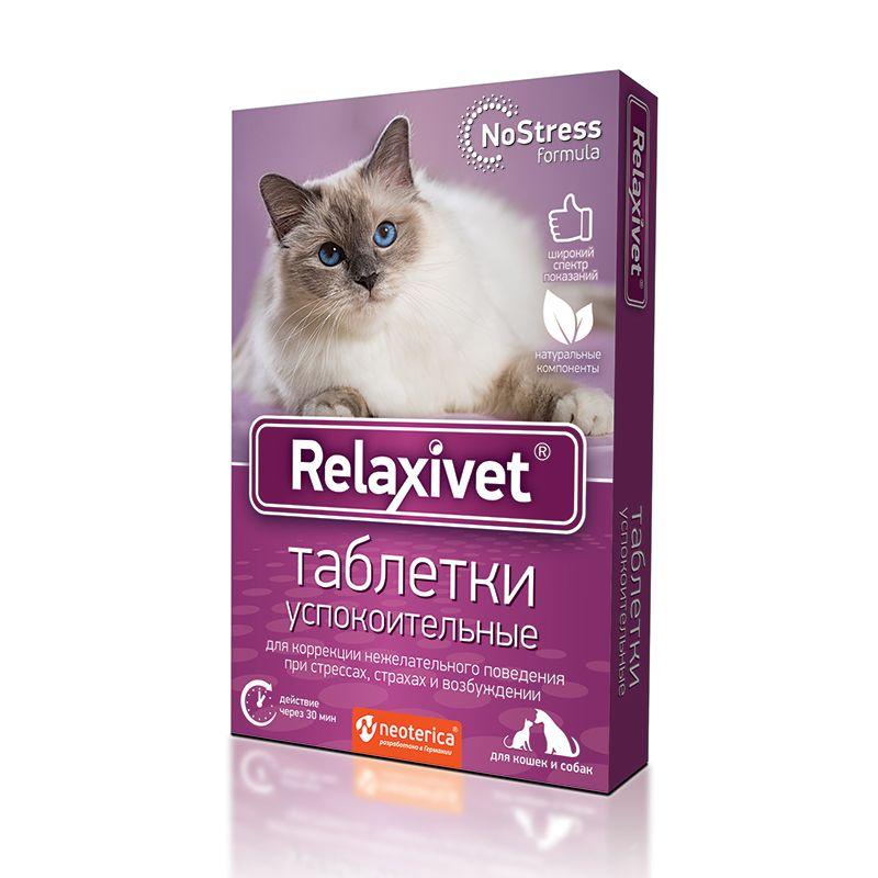 Таблетки Relaxivet успокоительные No Stress для кошек и собак, 10 таб