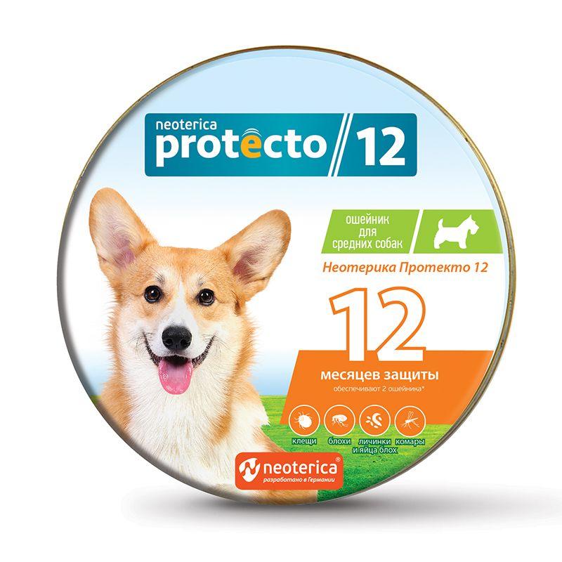 Ошейник для собак средних пород Protecto NEOTERICA от блох и клещей 2шт