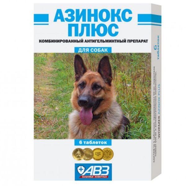 Антигельминтик для собак АВЗ Азинокс Плюс 6таб азинокс плюс – антигельминтик для собак уп 3 таблетки 1 шт