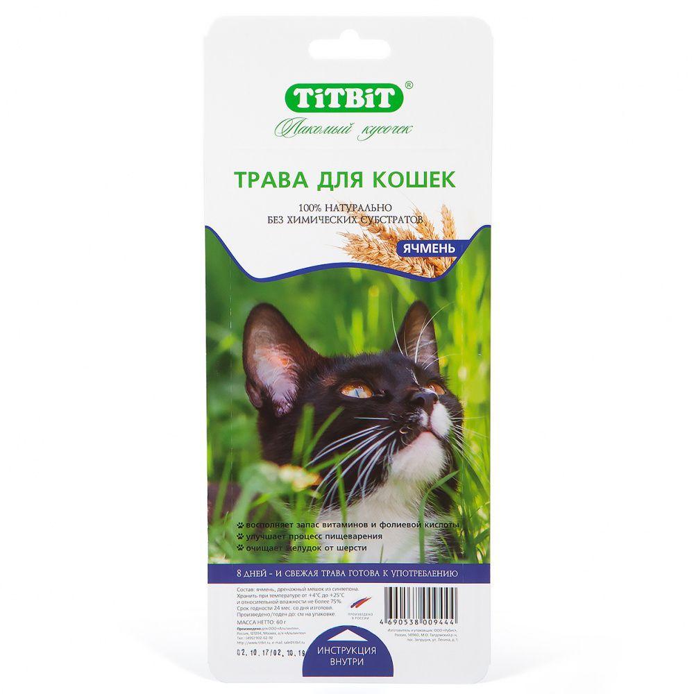 Травка для кошек TITBIT ячмень человеческое использование человеческих существ 2018 12 06t20 00