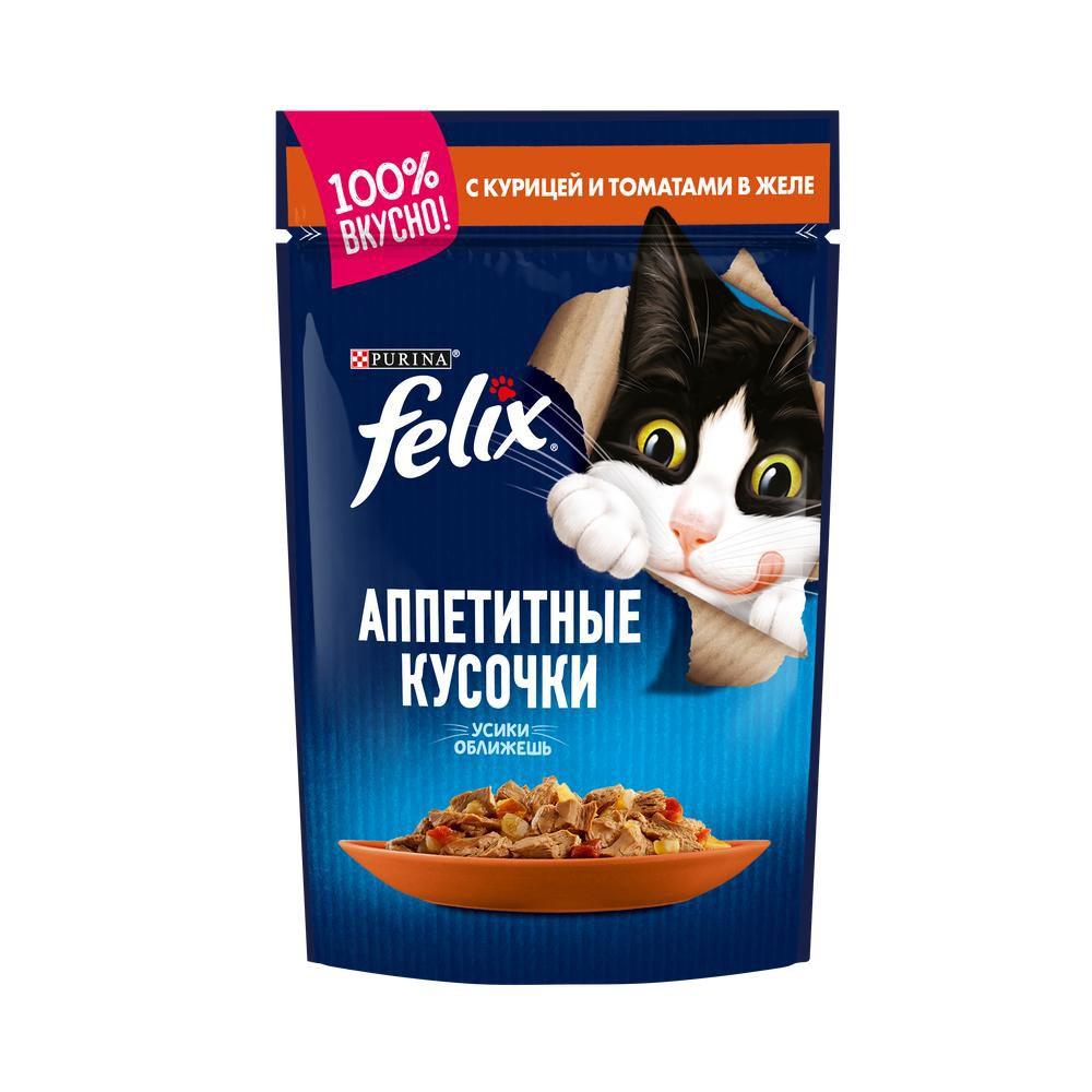 Корм для кошек FELIX Аппетитные кусочки с курицей и томатами в желе, пауч 85 г влажный корм purina felix аппетитные кусочки для кошек с курицей и томатами коробка 24 пауча 85 г 12318917 box