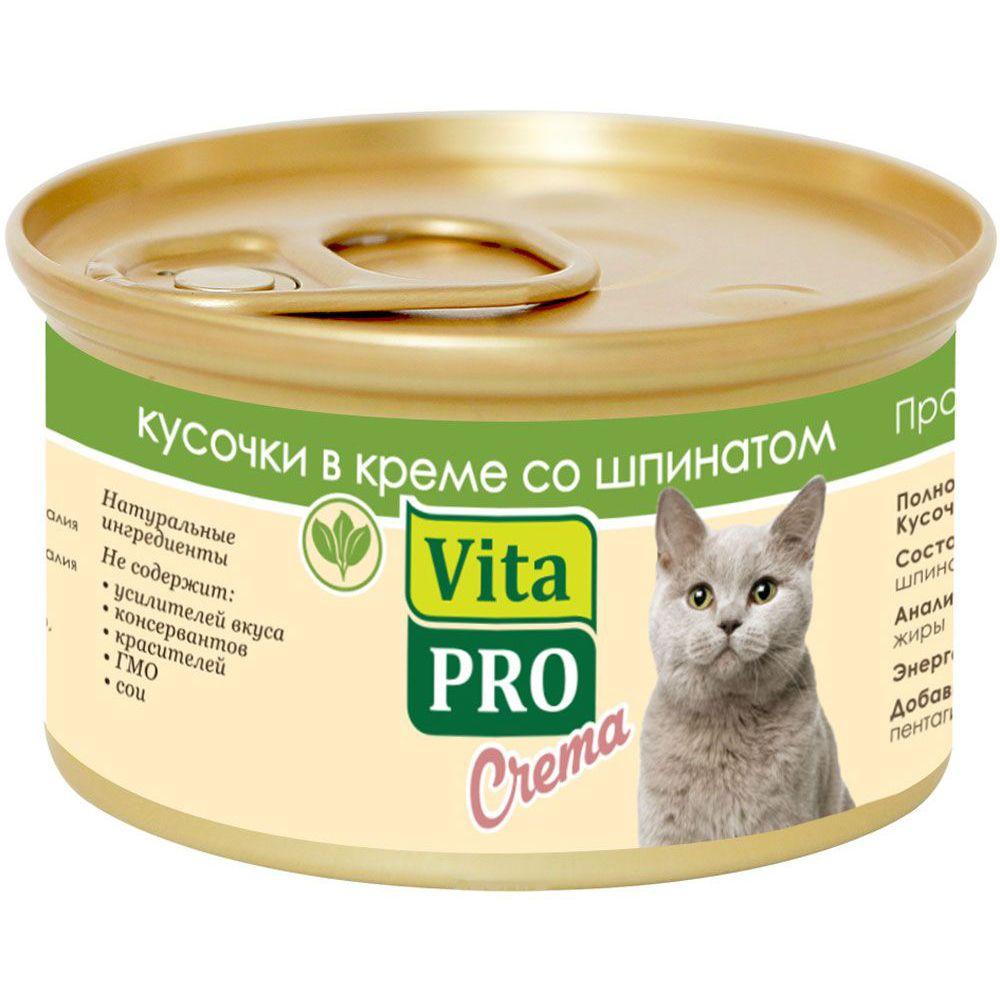 Корм для кошек VitaPRO Crema со шпинатом 85г