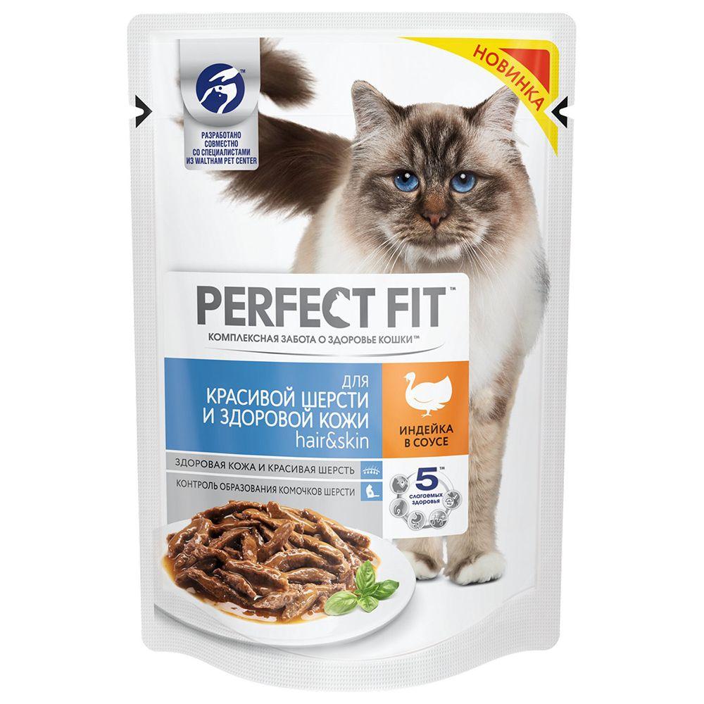 Корм для кошек PERFECT FIT Hair&Skin для красивой шерсти и здоровой кожи индейка пауч 85г недорого
