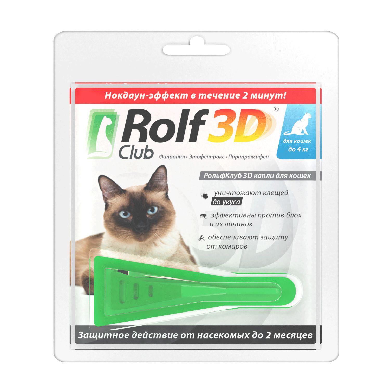 Капли ROLF CLUB 3D R401 для кошек до 4 килограмм от клещей, блох и комаров