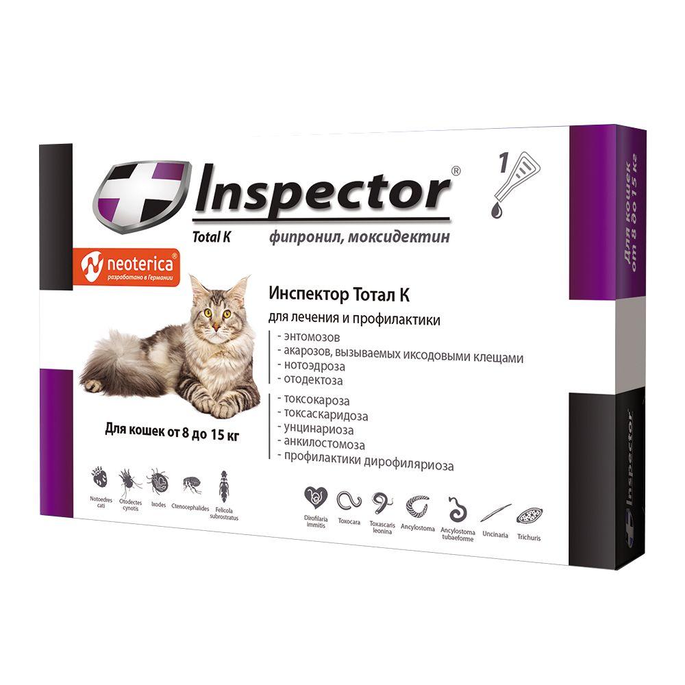 Капли для кошек INSPECTOR Тотал К от 8 до 15 килограмм от внеш. и внутр. паразитов капли для кошек inspector от 4 8кг капли от внеш и внутр паразитов 1 пипетка