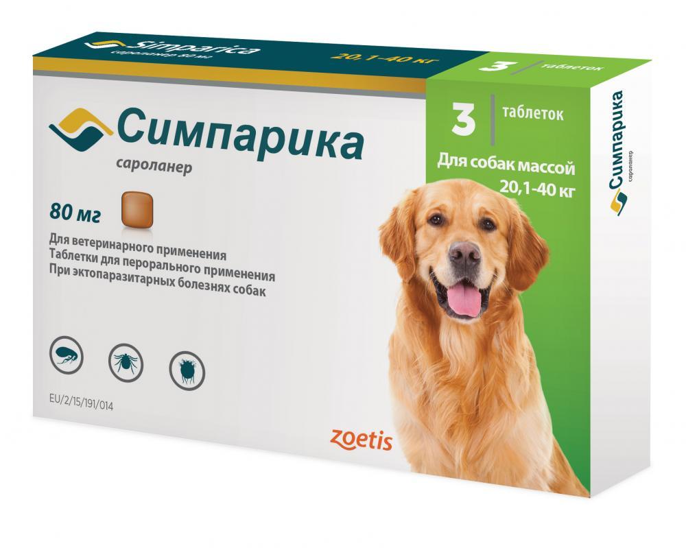 Таблетки от блох и клещей Zoetis Симпарикадля собак весом 20-40 килограммов 80мг 3таб zoetis симпарика таблетки для собак 1 3 2 5кг от блох и клещей 5мг 3 табл уп