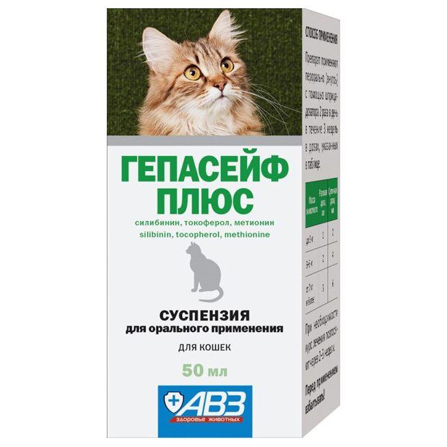 Суспензия для орального применения для кошек Агроветзащита Гепасейф плюс, 50 мл