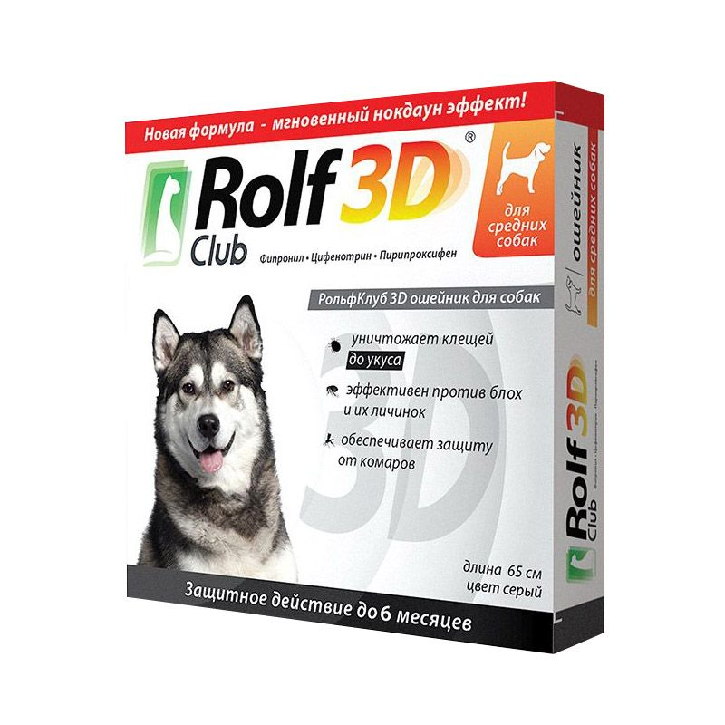 Ошейник ROLF CLUB 3D от клещей и блох для средних собак