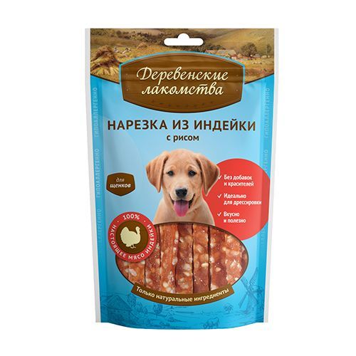 цена на Лакомство для щенков ДЕРЕВЕНСКИЕ ЛАКОМСТВА Нарезка из индейки с рисом 85г