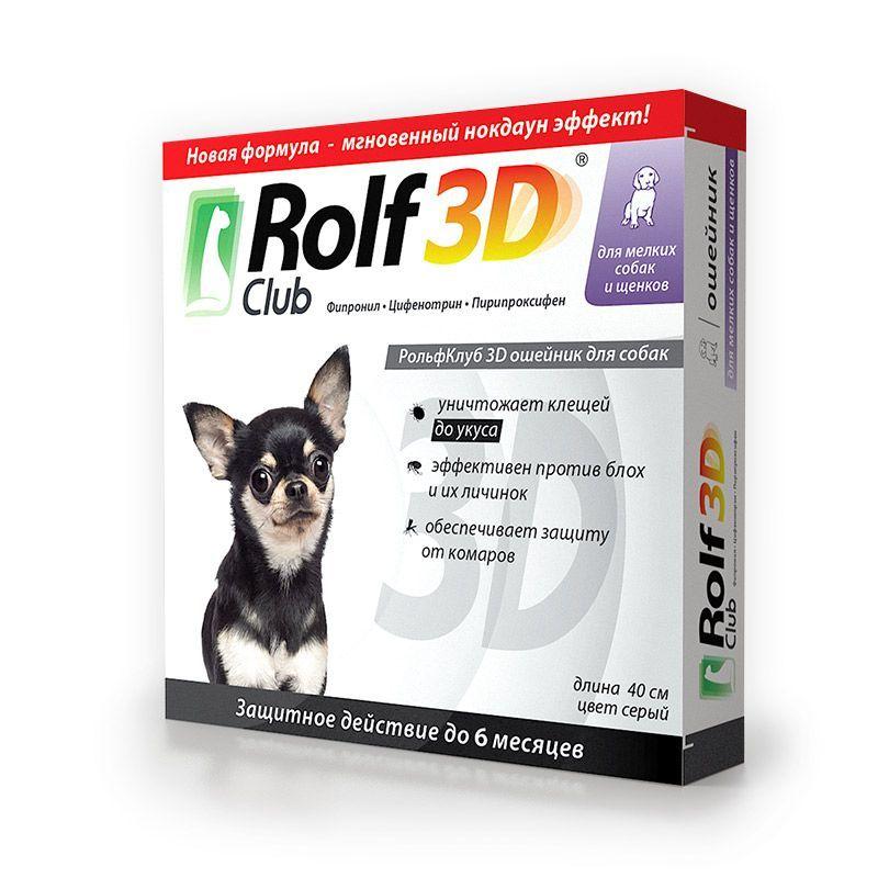 Ошейник ROLF CLUB 3D от клещей и блох для щенков и мелких собак