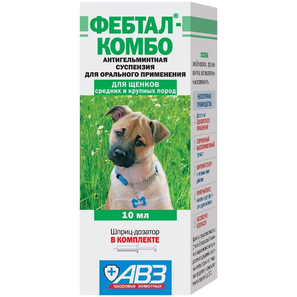 Антигельминтик для щенков АВЗ Фебтал Комбо для крупных пород суспензия 10мл