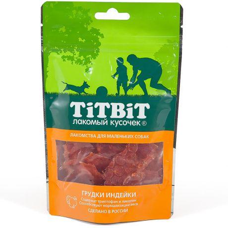 Лакомство для собак TITBIT Грудки индейки для мелких пород 50г