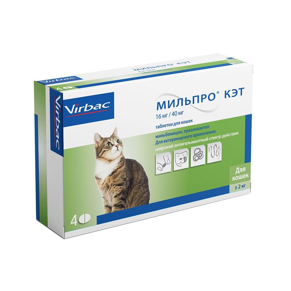 Антигельминтик для кошек VIRBAC Мильпро Кэт, 4 таб.в упаковке