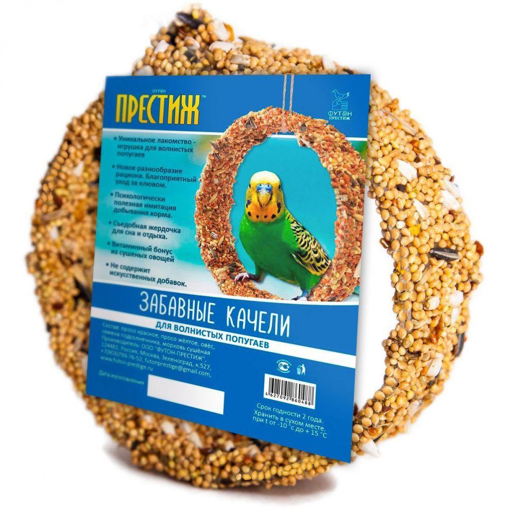 Качели для птиц ПРЕСТИЖ для волнистых попугаев недорого