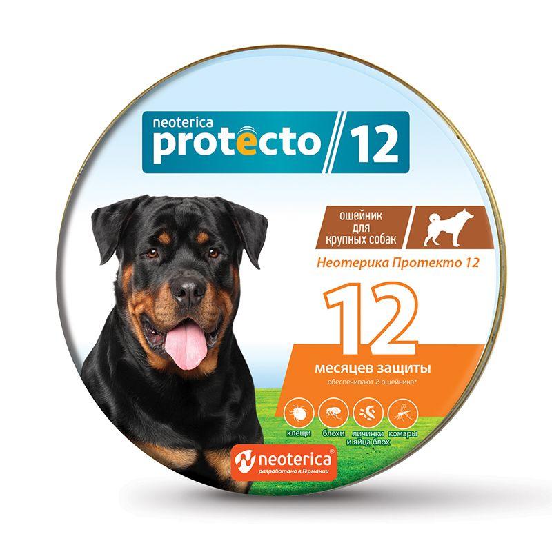 Ошейник для собак крупных пород Protecto NEOTERICA от блох и клещей 2шт