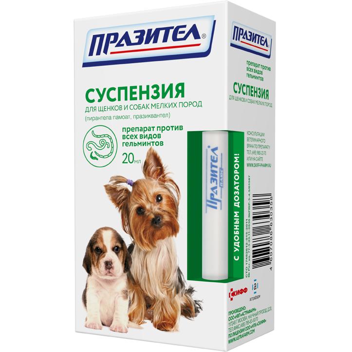 Фото - Антигельминтик для щенков и собак НПП СКИФФ Празител для мелких пород суспензия 1мл на 1 килограмм, 20мл скифф празител таблетки для кошек