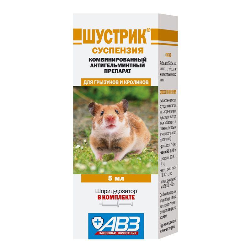 Антигельминтик для грызунов АВЗ ШУСТРИК суспензия 5мл пирантел сусп внутр 250мг 5мл 15мл