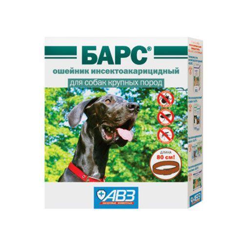 Ошейник АВЗ БАРС от блох и клещей для собак крупных пород 80см