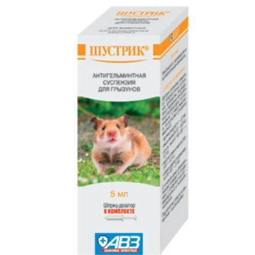 Антигельминтик для грызунов АВЗ ШУСТРИК суспензия 5мл цены онлайн