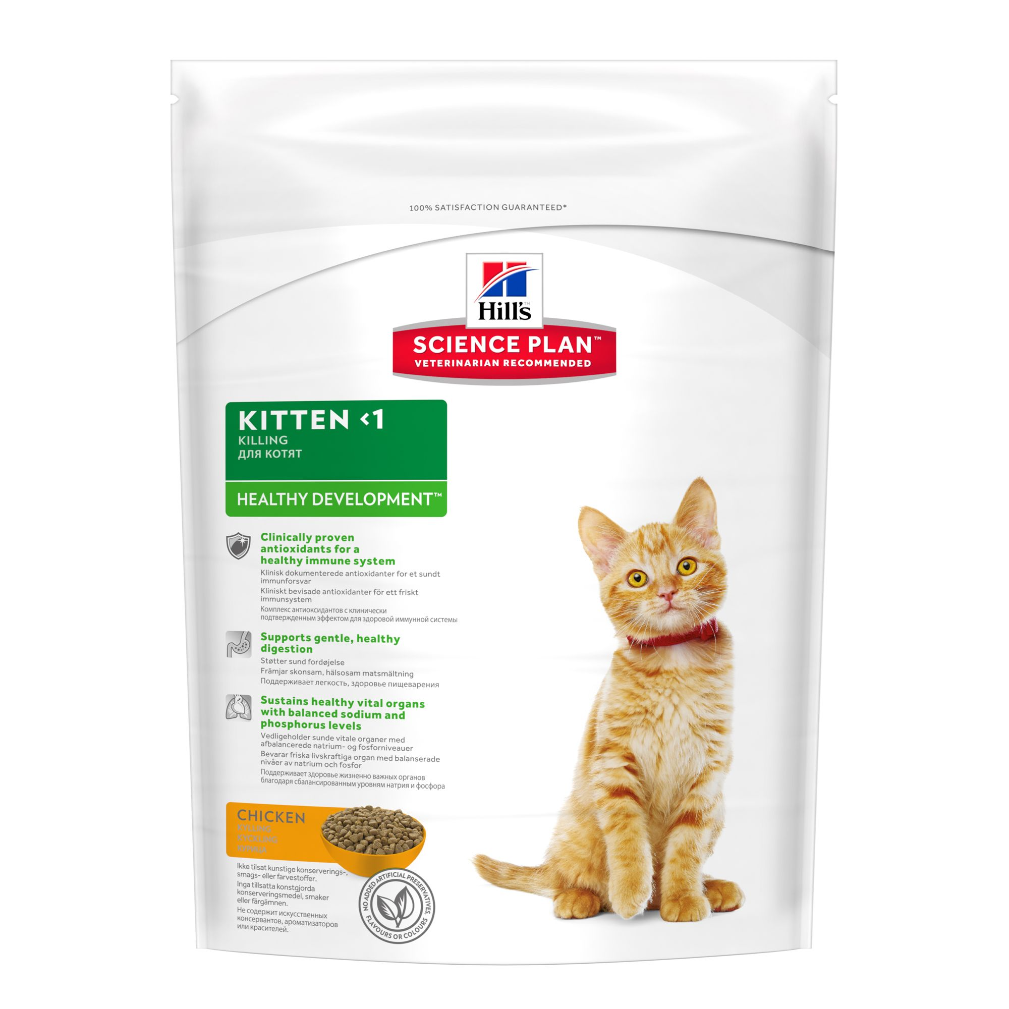 Корм для котят Hill's Science Plan курица сух. 400г цена 2017