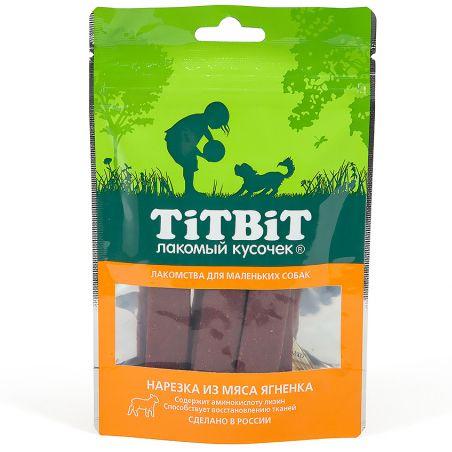 Лакомство для собак TITBIT Нарезка из мяса ягненка для мелких пород 50г лакомство для собак titbit легкое телячье для мелких пород 50г