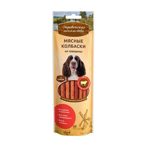 Лакомство для собак ДЕРЕВЕНСКИЕ ЛАКОМСТВА Мясные колбаски из говядины 45г