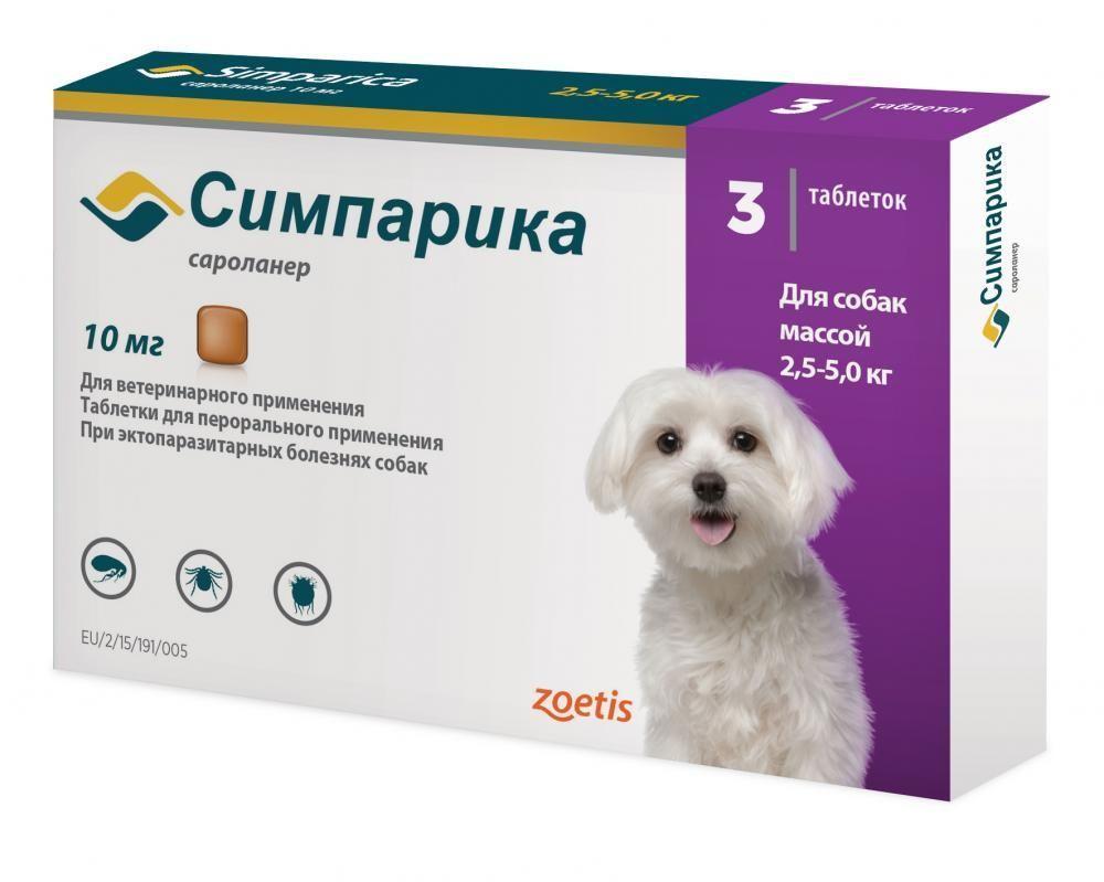 Таблетки от блох и клещей Zoetis Симпарика для собак весом 2,5-5 килограммов 10мг 3таб