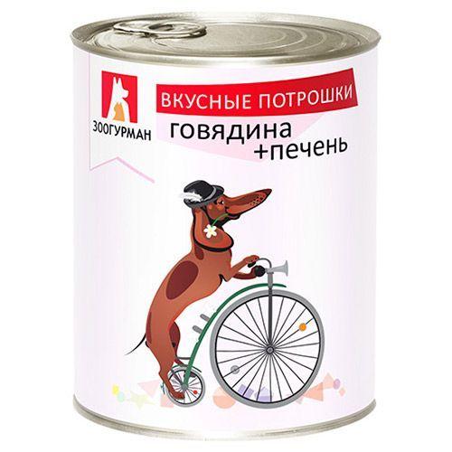 Корм для собак Зоогурман Вкусные потрошки говядина, печень конс. 750г