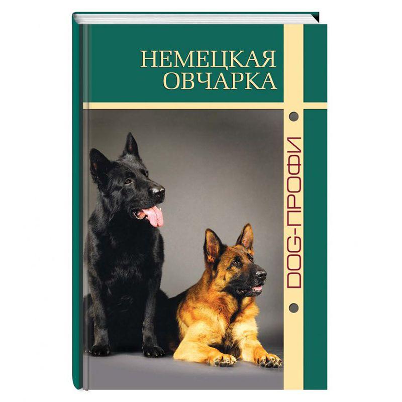 Книга DOG-ПРОФИ