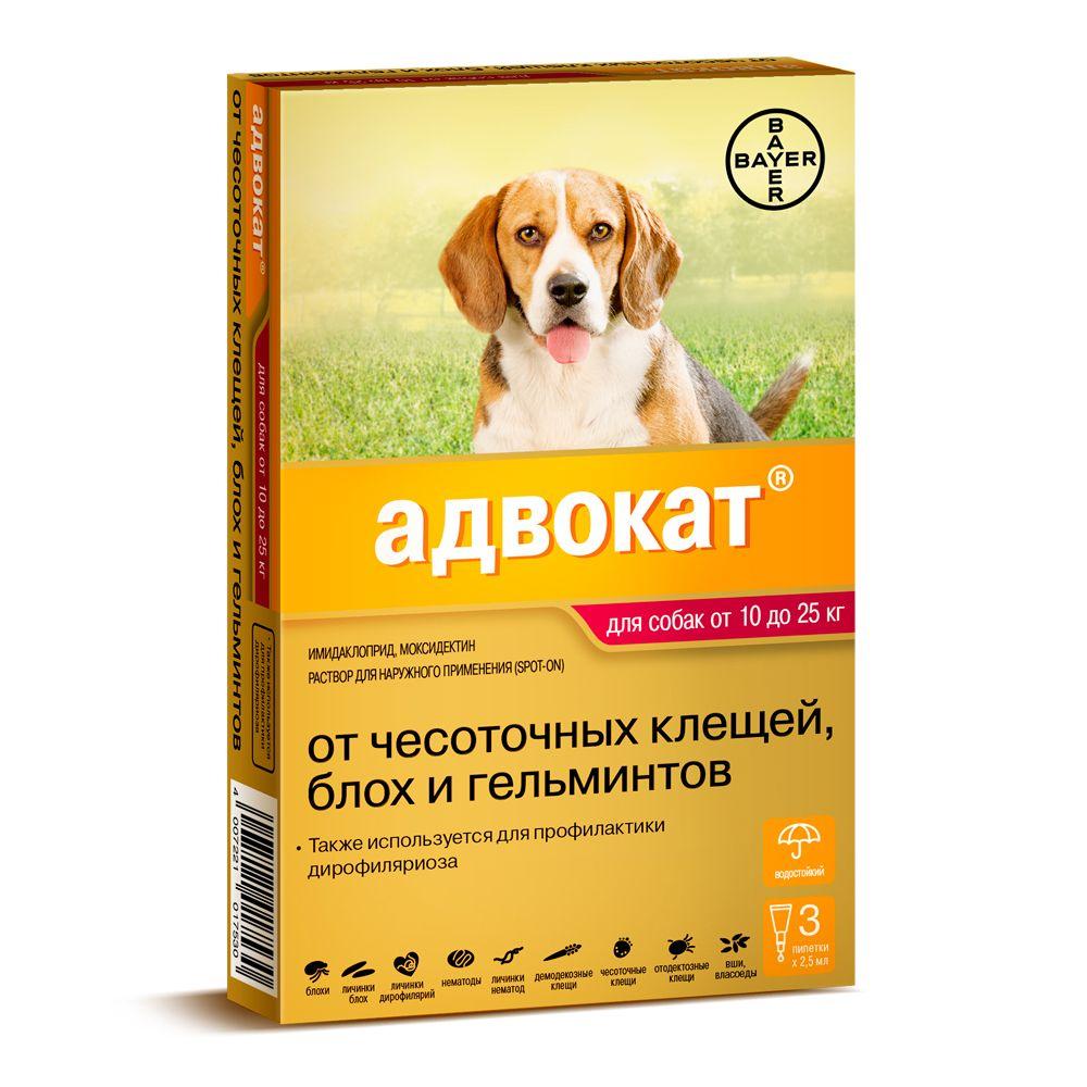Капли для собак BAYER ADVOCATE 250 от паразитов (10-25кг веса) 3 пипетки bayer advantix для собак от блох клещей комаров 250 10 25кг веса
