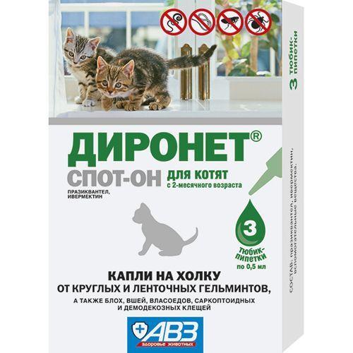 Антигельминтик для котят АВЗ Диронет спот-он для наружного применения 3 пипетки/1уп. недорого