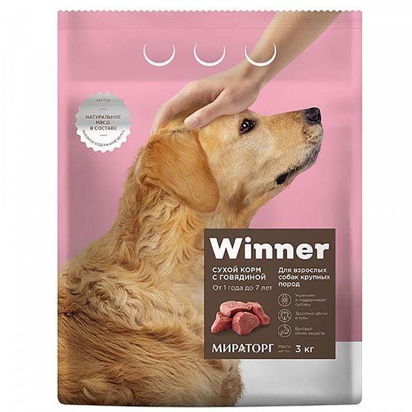 Корм для собак Winner для крупных пород говядина сух. 3кг корм для собак winner для мелких пород говядина сух 800г