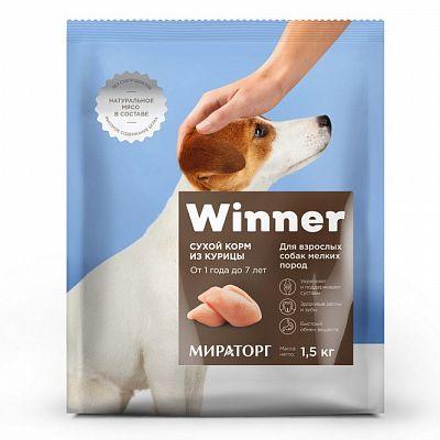 Корм для собак Winner для мелких пород курица сух. 1,5кг корм для собак winner для мелких пород говядина сух 800г