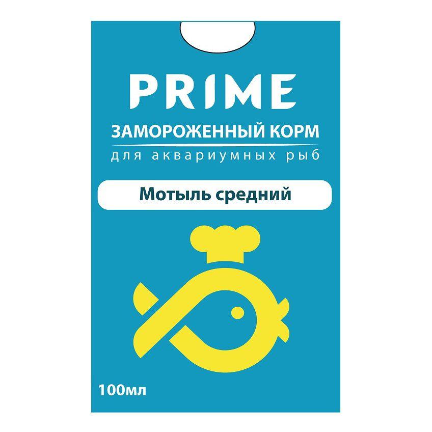 Корм для рыб PRIME Мотыль средний в блистере 100мл мотыль для рыбок