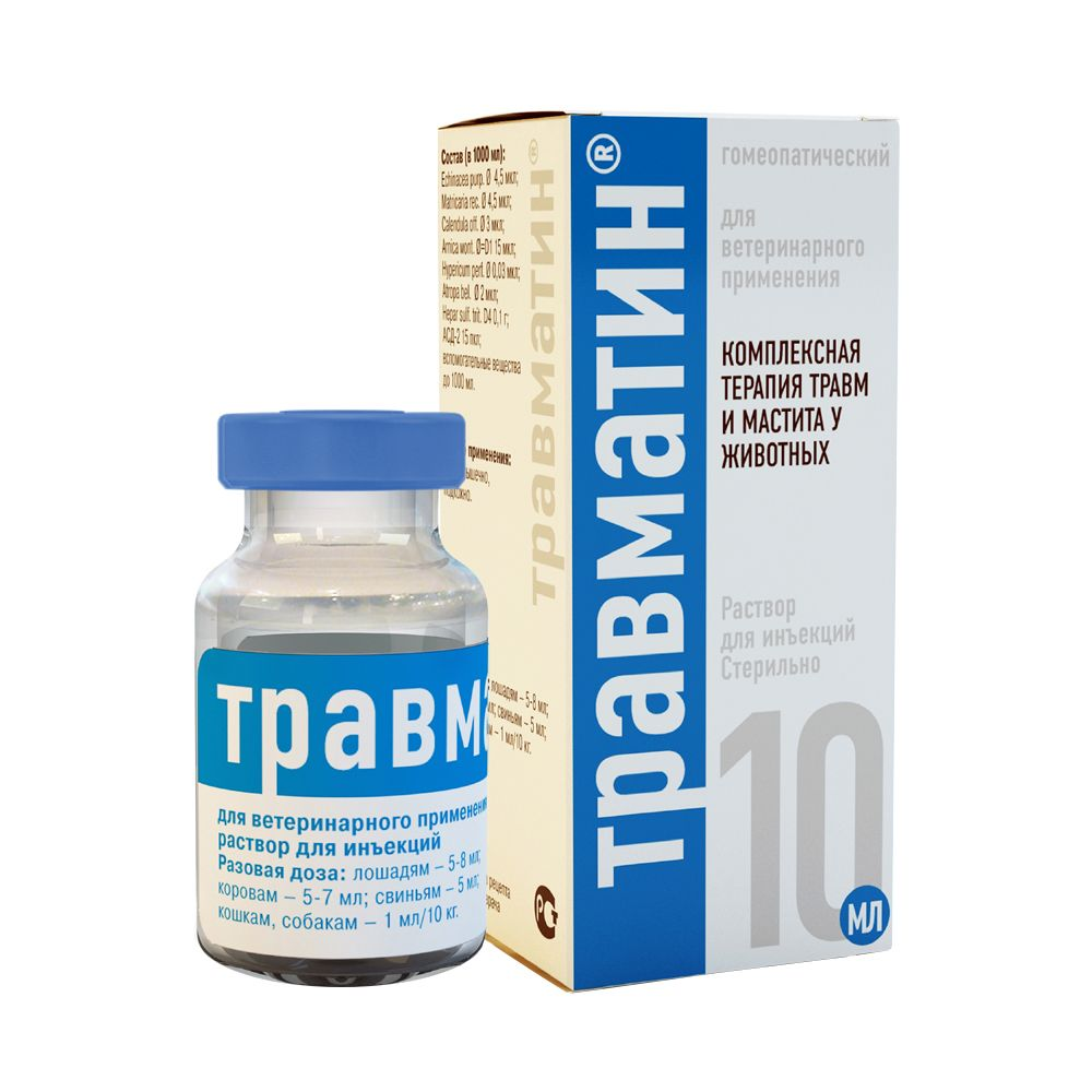 Гомеопатический препарат для кошек и собак ХЕЛВЕТ Травматин 10мл лекарственный препарат для кошек и собак микро плюс гамавит флакон 10мл