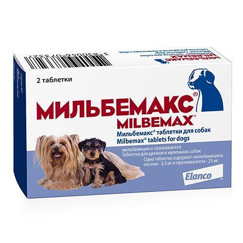 Антигельминтик для собак и щенков Elanco Мильбемакс (0,5-5кг), 2 таблетки цена в Москве и Питере