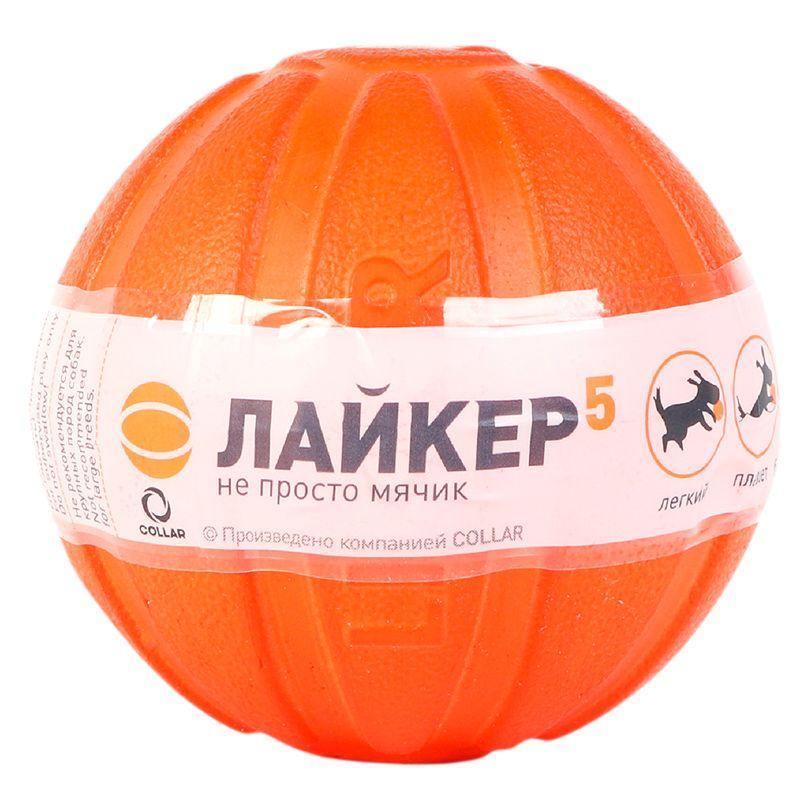 Игрушка для собак LIKER 5 Мячик диаметр 5см