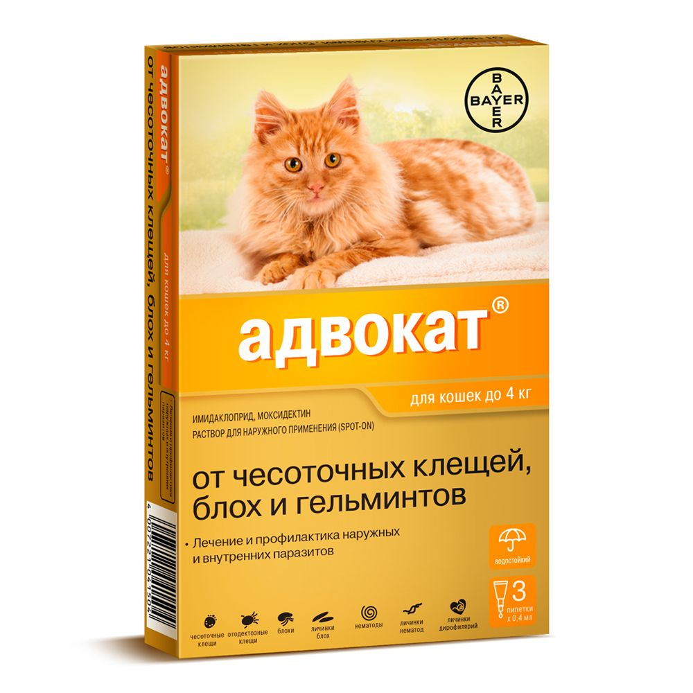 Капли для кошек BAYER ADVOCATE от паразитов (до веса 4 килограмма) 3 пипетки