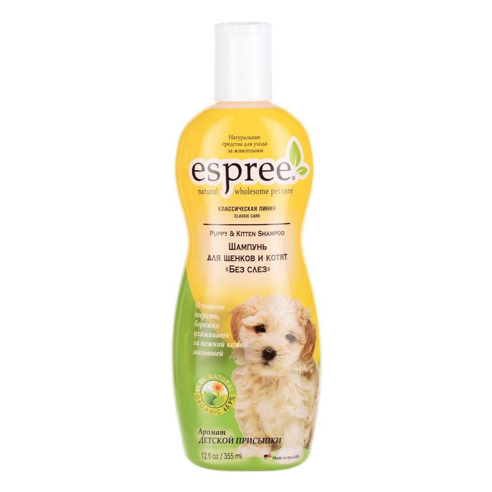 Шампунь для щенков и котят ESPREE Без слез 355 мл natura siberica детский шампунь без слез детский шампунь без слез