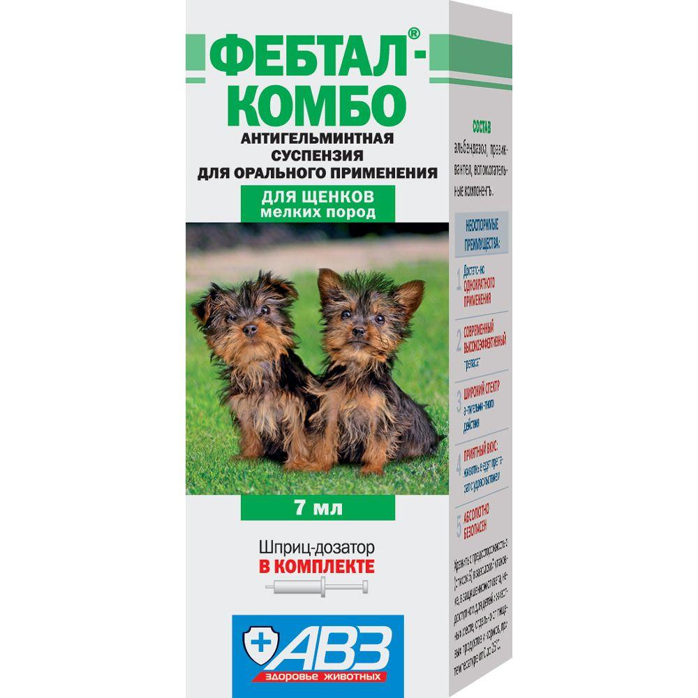 Антигельминтик для щенков АВЗ Фебтал Комбо для мелких и средних пород суспензия 7мл