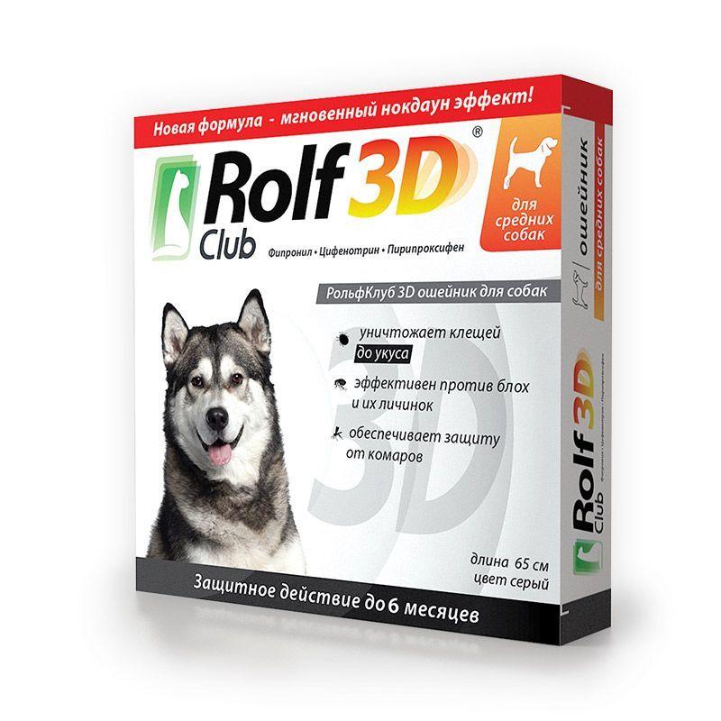Ошейник ROLF CLUB 3D от клещей и блох для средних собак rolf 3d rolf club 3d ошейник для средних собак от клещей блох вшей власоедов 65 см