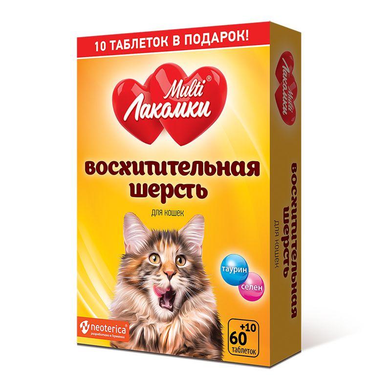 Кормовая добавка для кошек MultiЛакомки NEOTERICA Восхитительная шерсть таурин+селен 70таб