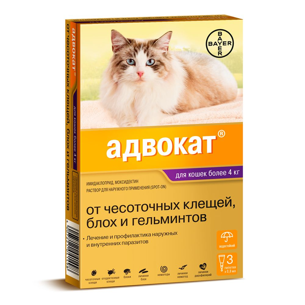 Капли для кошек BAYER ADVOCATE от паразитов (4 -8 килограмм) 3 пипетки цена