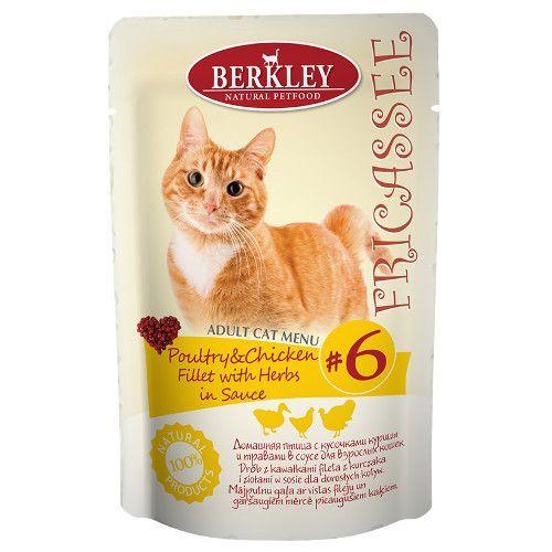 купить Корм для кошек BERKLEY №6 Фрикасе домашняя птица с кусочками курицы и травами в соусе конс. пауч 85г онлайн