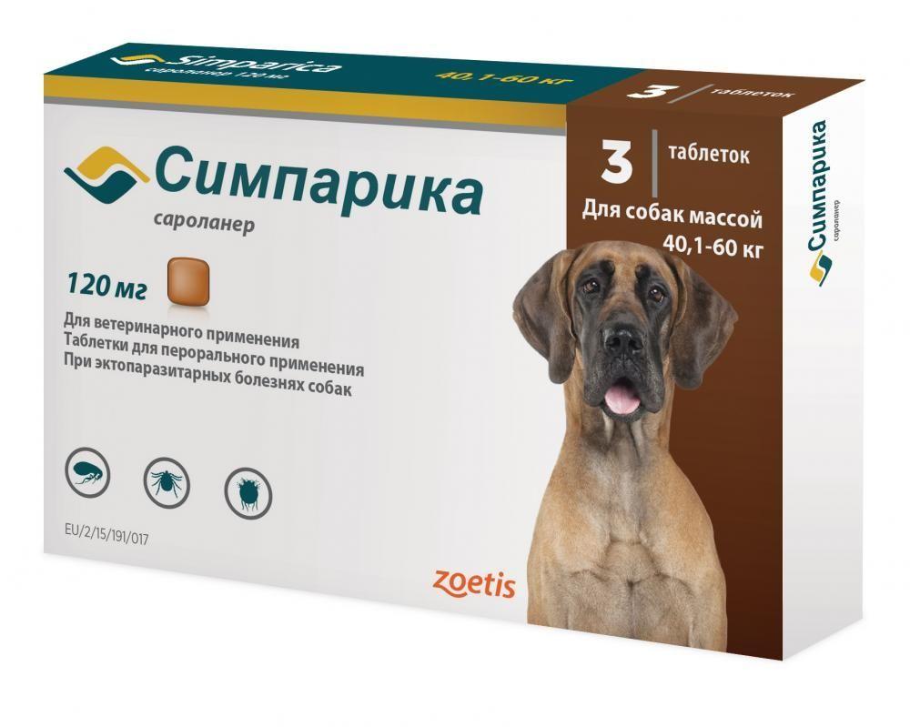 Таблетки от блох и клещей Zoetis Симпарика для собак весом 40-60 килограммов 120мг 3таб