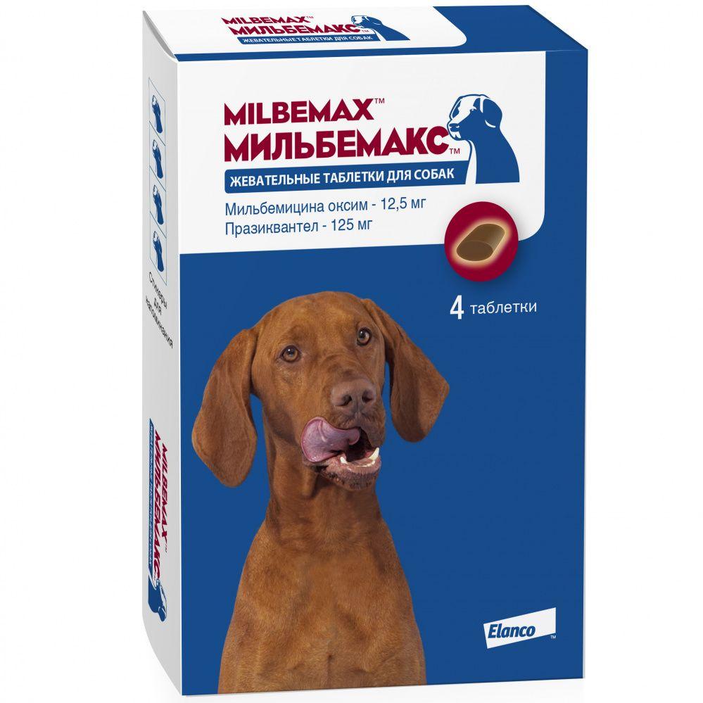 Антигельминтик для собак Elanco Мильбемакс в виде жевательных таблеток 12,5/125мг 4таб. антигельминтик для кошек elanco мильбемакс 4 8кг 2 таблетки