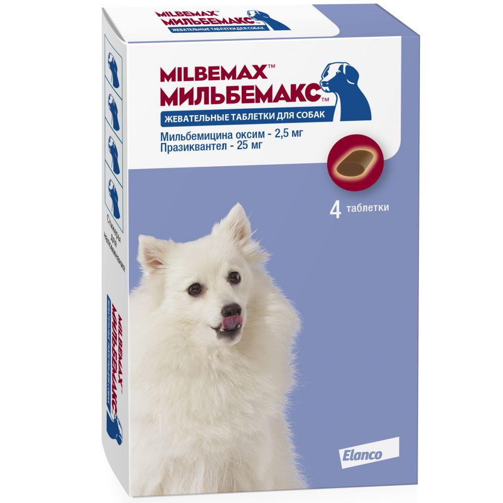 Антигельминтик для собак Elanco Мильбемакс в виде жевательных таблеток 2,5/25мг 4таб. антигельминтик для кошек elanco мильбемакс 4 8кг 2 таблетки